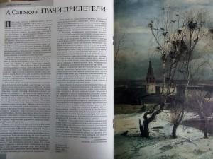 ЮХ 2003 №3 Саврасов Грачи