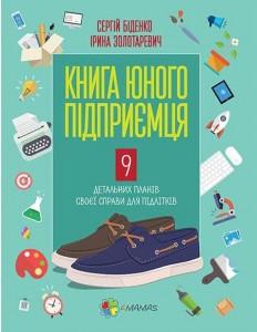 книга юного пидприемця