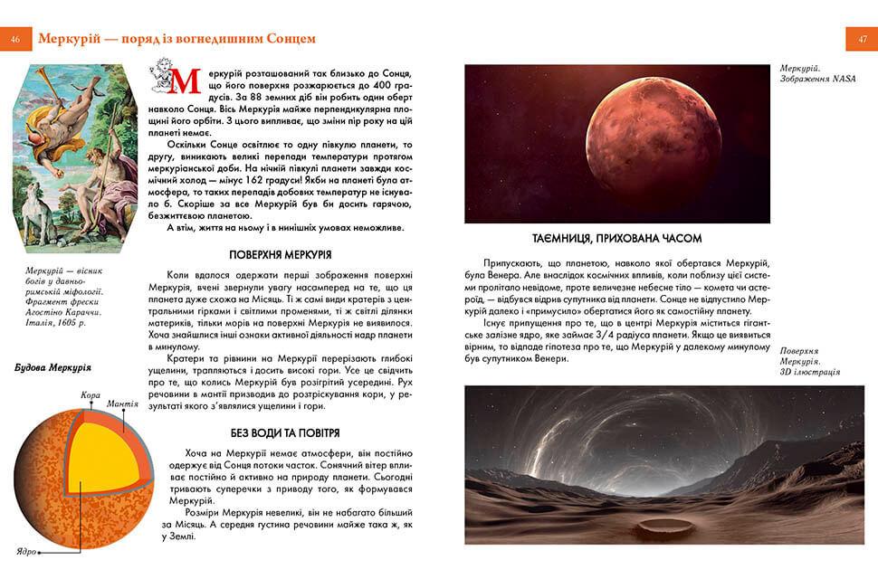 таемничий космос1