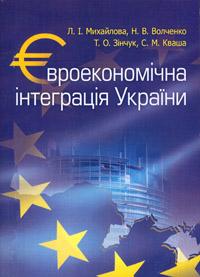 євроекономічна інтеграція України