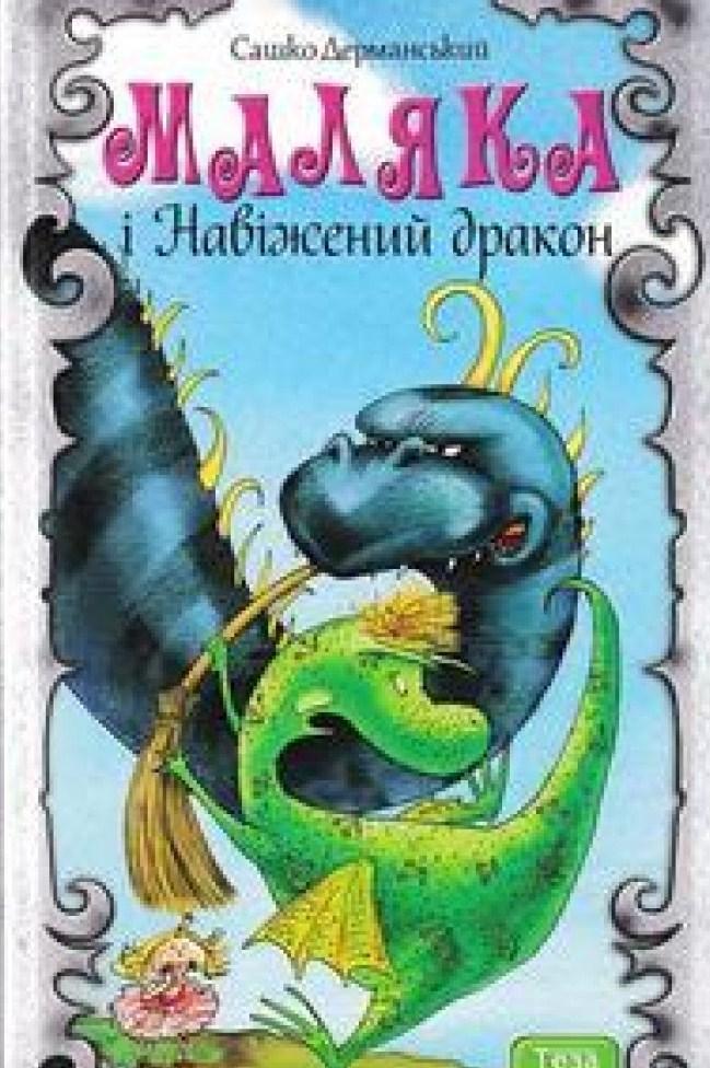 Дерманський malyaka-i-navizheniy-drakon-