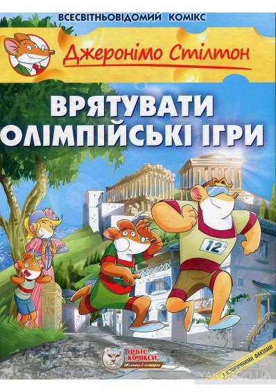 врятувати олімпійські гри