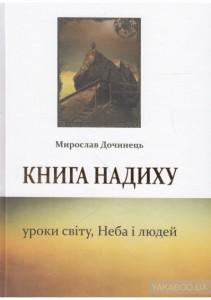 книга надиху