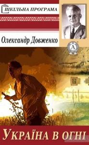 украина в огни