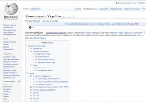 10а Ознайомитися Википедия
