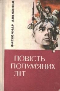 Oleksandr_Dovzhenko__Povist_polumyanih_lit_sbornik