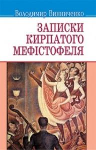 Записки_кирпатого_Мефістофеля