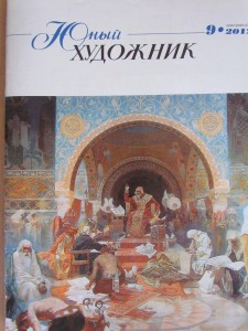 Обл. журнала