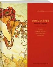 обл. книги ар-нуво