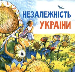 Дорошенко_незалежність україни
