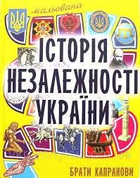 Капранови Мальована Україна