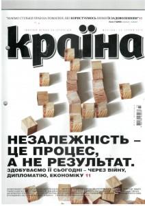 Країна журнал