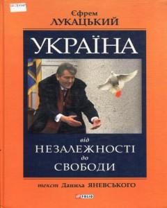 Лукацький