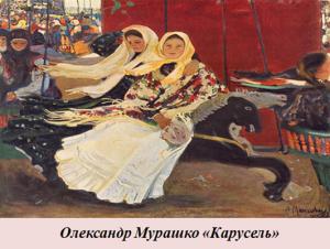 Мурашко Карусель 1905