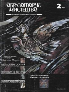 Мурашко обл. журнала