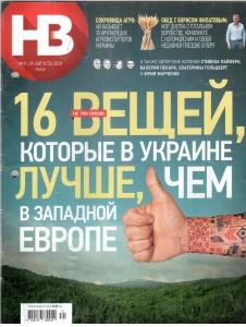 НВ журнал1