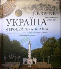 Україна європейська країна Чайковський