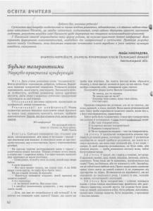 Початкова школа 1 - 2018 Накладова