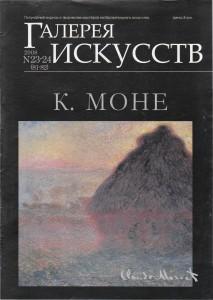 1 обложка журнала