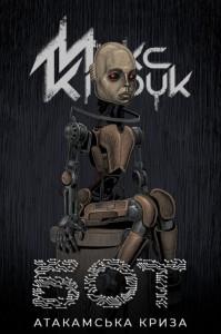 bot-882264-main-1000x1000