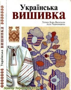обл. кара-васильева