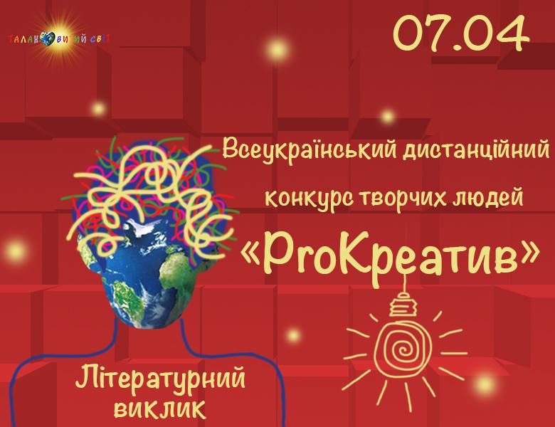 Всеукраїнський дистанційний конкурс творчих людей ПроКреатив Літературний виклик