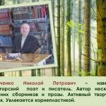 Супличенко р