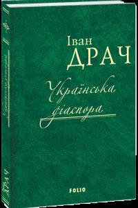 І_Драч_Укр_діаспора