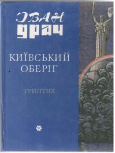Київський оберіг